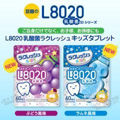 【新発売】L8020乳酸菌ラクレッシュキッズ タブレット シュワシ...