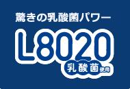 驚きの乳酸菌パワー L8020乳酸菌
