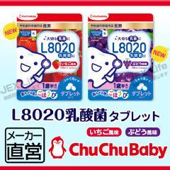 チュチュベビー L8020乳酸菌 タブレット イチゴ風味 ブドウ風味
