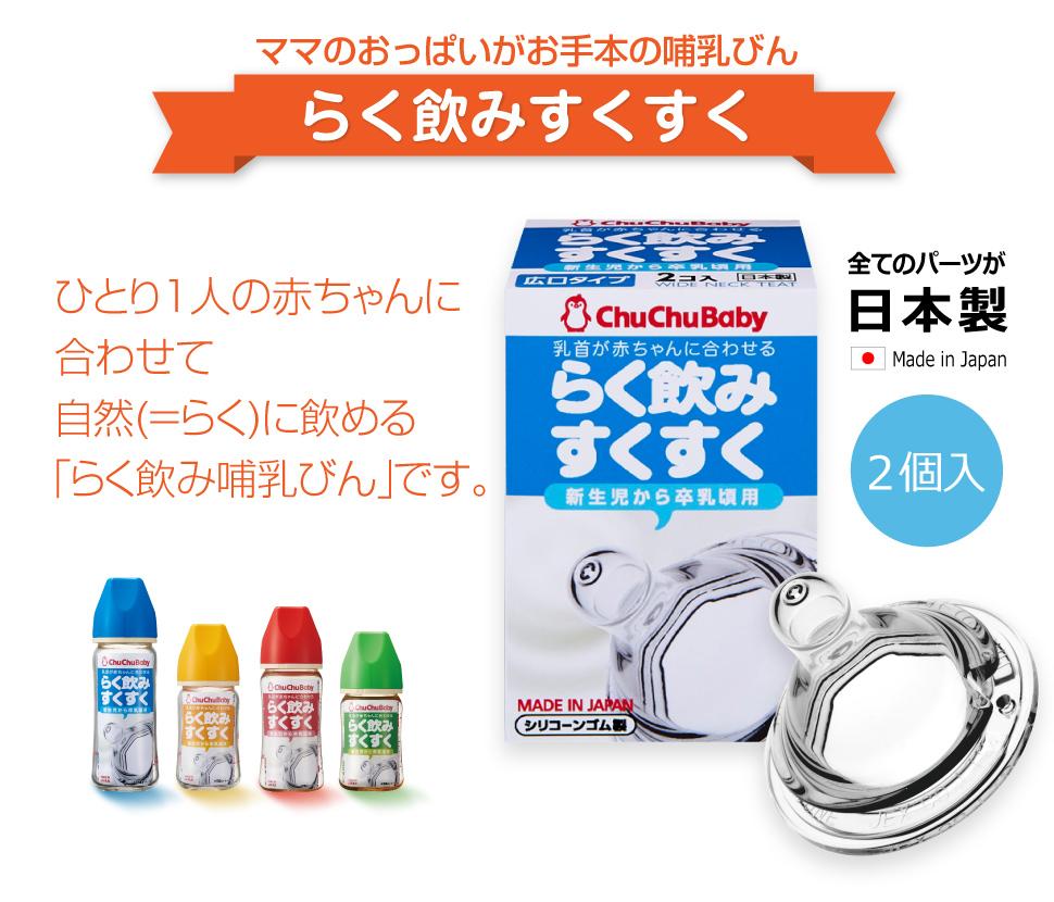チュチュベビー 広口タイプ シリコーン乳首 らく飲み 2コ入