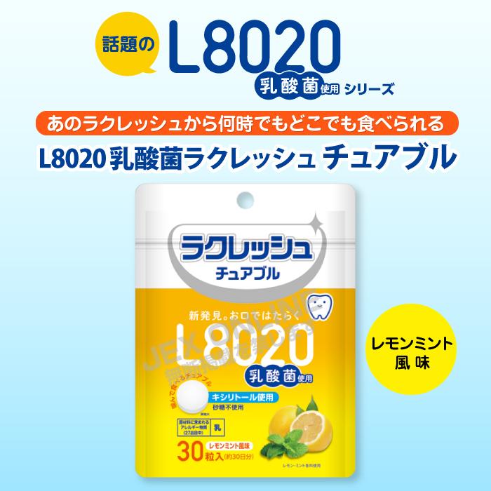 L8020乳酸菌ラクレッシュ チュアブル レモンミント風味