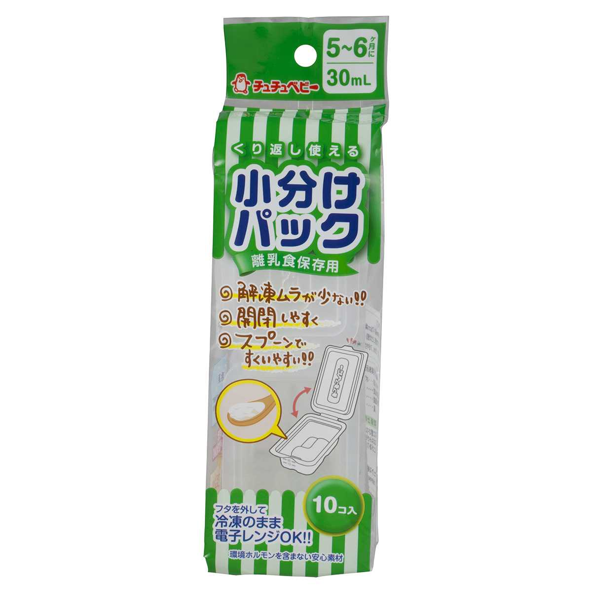 チュチュベビー 小分けパック 【30ml】 [10個入]