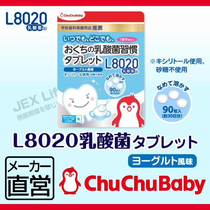 チュチュベビー L8020乳酸菌 タブレット ヨーグルト風味